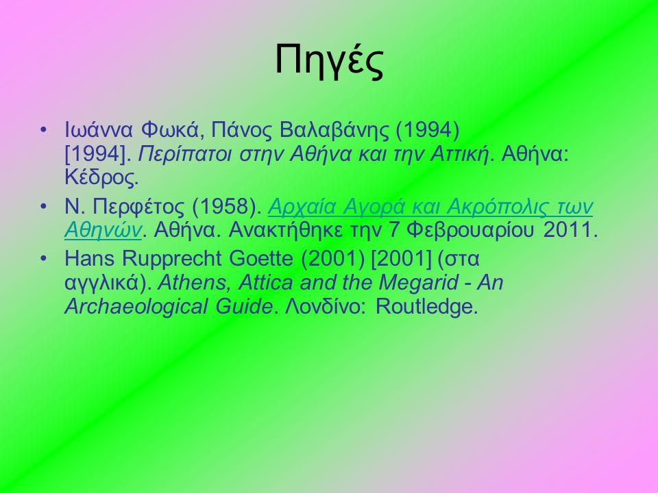 Πηγές Ιωάννα Φωκά, Πάνος Βαλαβάνης (1994) [1994]. Περίπατοι στην Αθήνα και την Αττική. Αθήνα: Κέδρος.